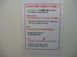 Sign in toilet, Japan