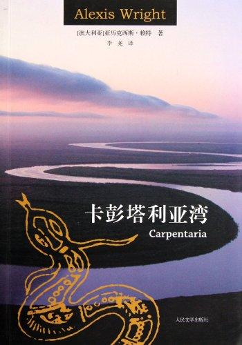Alexis Wright Carpentaria in Chinese