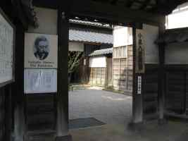 Image of Lafcadio Hearn's house